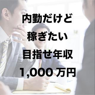[委]【テレアポで稼ぐ!!年収1000万円目指せます】コールセン...
