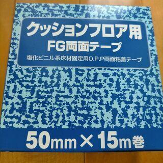 新品・未開封 クッションフロア用両面テープ 50mm x 15m