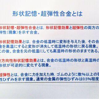形状記憶・超弾性合金とその利用【形状記憶合金サンプル付きの冊子】 - 本/CD/DVD