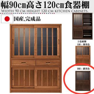 【急募!引取り限定】日本製 大川家具 食器棚 キャビネット 本棚