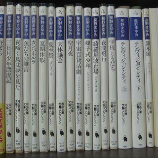 長野まゆみ 初期の作品 文庫版18冊
