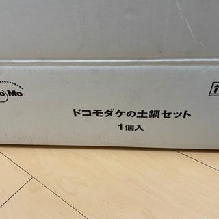 ドコモダケ土鍋セット(非売品)