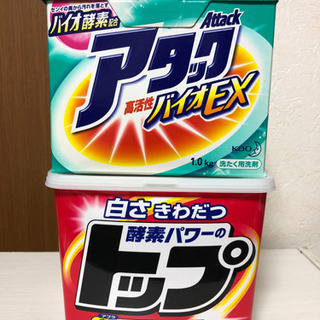 洗濯洗剤2個セット おまけ付き