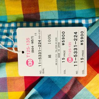 ミキハウス 130 チェックシャツ 新品タグ付き 半額以下!