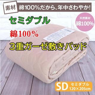 3重ガーゼ敷毛布