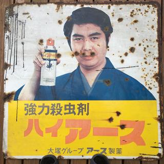 【ネット決済】昭和レトロな看板.水原弘