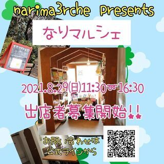 【出店者募集中】なりマルシェ8/29