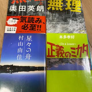 文庫本4冊セット