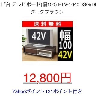 【お洒落なテレビ台】ダークブラウン