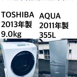🌟★送料・設置無料★  9.0kg大型家電セット☆冷蔵庫・洗濯機...