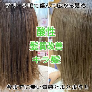 富士市髪質改善サロン ヘアステージオーシャン