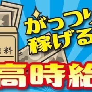 寮費6万円補助有!★月収32万円以上も目指せる/勤務地は神奈川県...