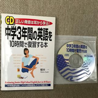 中学3年間の英語を10時間で復習する本 正しい発音は耳から学ぶ!...