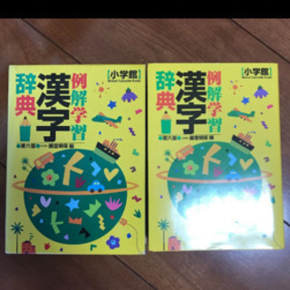 【ネット決済】例解学習漢字辞典