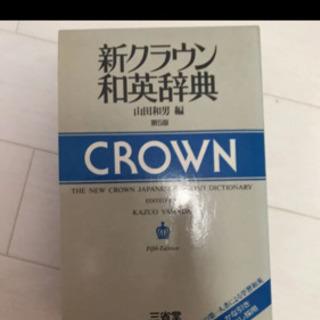 【ネット決済】新クラウン和英辞典 山田和男編 第5版