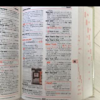 【ネット決済】ジュニア・アンカー英和・和英辞典