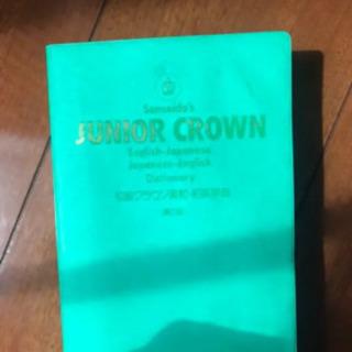 【ネット決済】初級クラウン英和、和英辞典