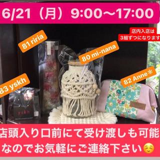 6/21(月)9:00〜17:00