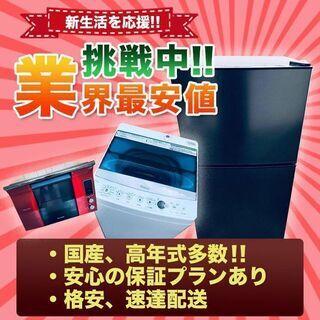 送料設置無料⁉️家電2点セット〜!!😍限界価格‼️新生活応援🔔赤...