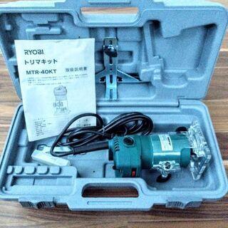 未使用 RYOBI トリマキットMTR-40KT リョービ 電動工具