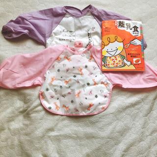 【ネット決済】袖付きお食事スタイ+離乳食の本(値下げ)