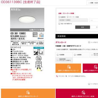 【新品未開封】定価13800円LEDダウンライト