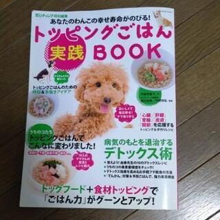 手作り犬ご飯の本♥