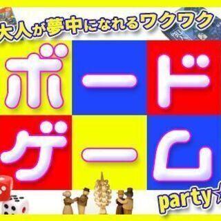 ボードゲーム会in名古屋