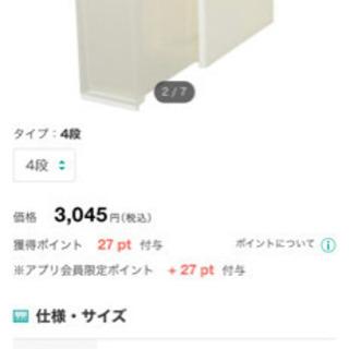 ニトリ キャスター付 スリムストッカー4段