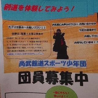 ☆剣道教室、団員募集☆