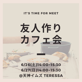 【25-34歳限定】友人作りカフェ会(ビジネス禁止)