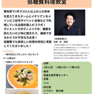 6/26 岩倉で開催‼️低糖質料理教室 完全予約制
