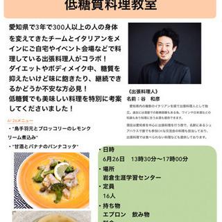 6/26 岩倉で開催‼️低糖質料理教室❗️