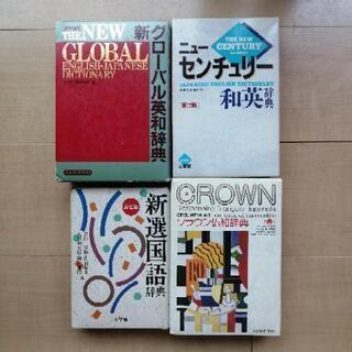辞書 一冊200円!
