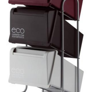 【ネット決済】コンテナスタイル 分類ゴミ箱
