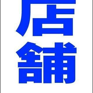 【ネット決済・配送可】【新品】シンプル立看板「貸店舗(青)」【不...