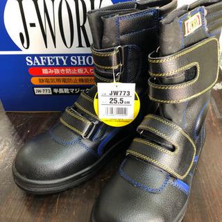 未使用品 安全靴 セーフティシューズ 25.5cm   半…