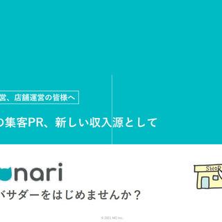 九州の店舗様限定!無料でお店のPRをアプリに載せることができます。