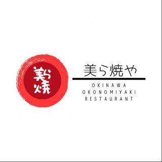 沖縄新B級グルメ!!沖縄風お好み焼き-美ら焼や 本店-のオープニ...
