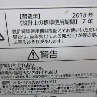 2018 Toshiba 5kg - 無料配達