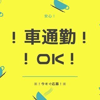 ≪増員募集中☆即日勤務OK≫製造作業スタッフ!日払いOK・入社祝...