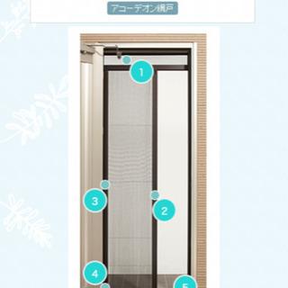 玄関ドア用網戸 <アコーデオン式> ☆未使用 ほぼ新品☆値下げします!