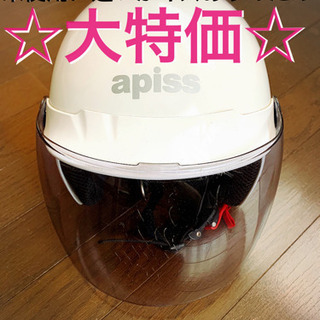 【ネット決済】【キズありのため☆大特価】 apiss セミジェッ...
