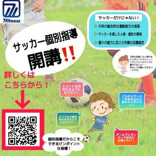 【愛媛県、松山市】サッカー個人レッスン⚽️✨ − 愛媛県