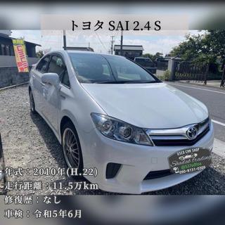 トヨタ SAI 2.4 S ナビ★TV★2年車検 ETC …