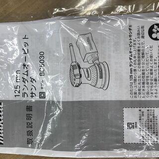 【引取限定】125mm ランダムオーダムビットサンダ モデルB0...