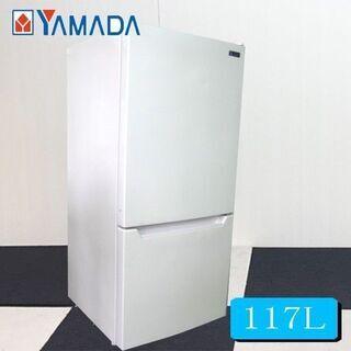 新品 YAMADA 117L YRZ-C12G2 冷蔵庫 ヤマダ...
