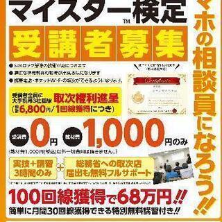 町田で開催。スマホの資格🎶通信業取次権取得のお手伝い