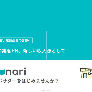 【九州でお店を経営されてる方に朗報!】お店の情報をアプリに掲載し...