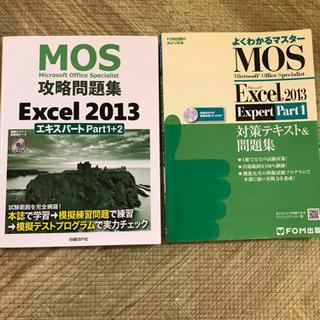 MOS 攻略問題集 対策テキスExcel 2013